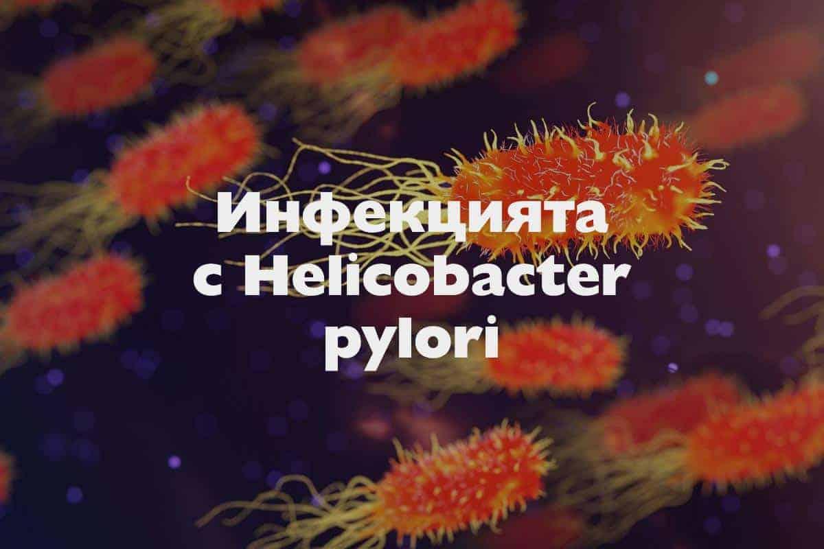 инфекция с Helicobacter pylori