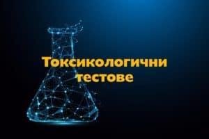 Токсикологични тестове