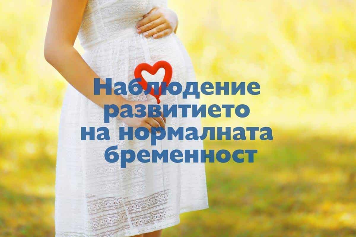 нормалната бременност