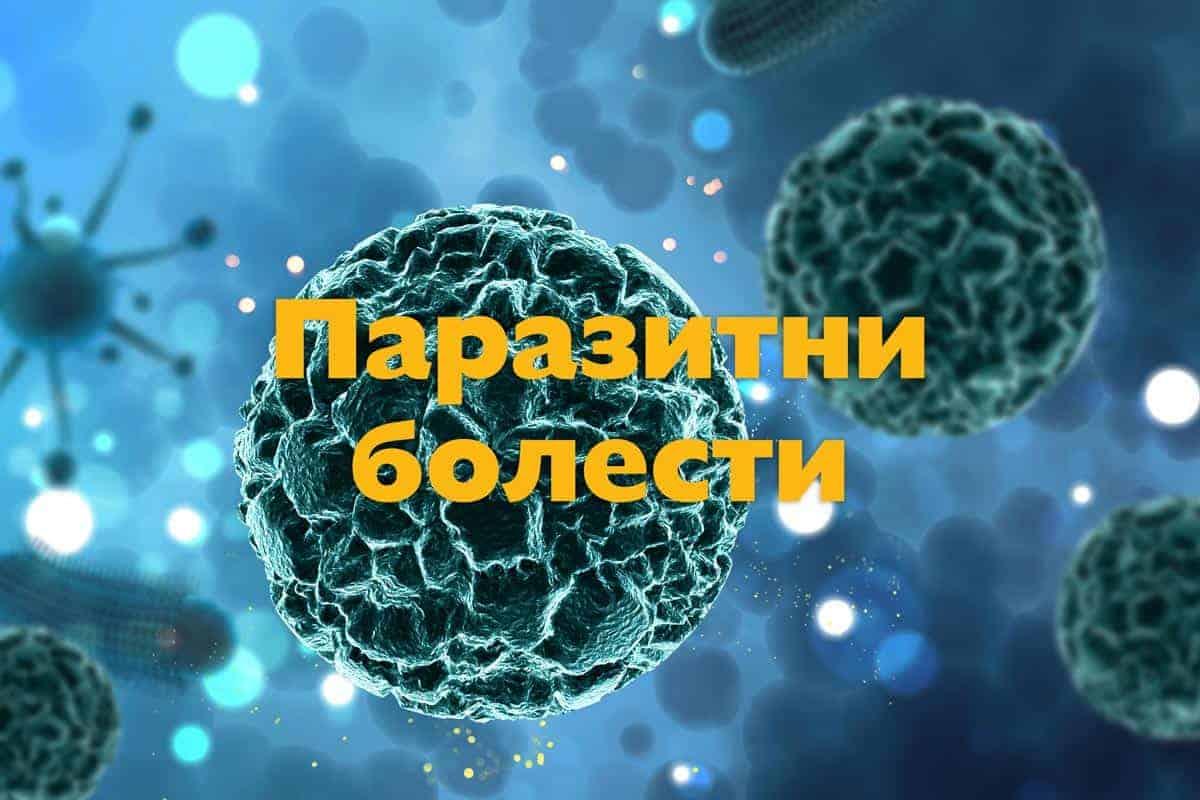 паразитни болести