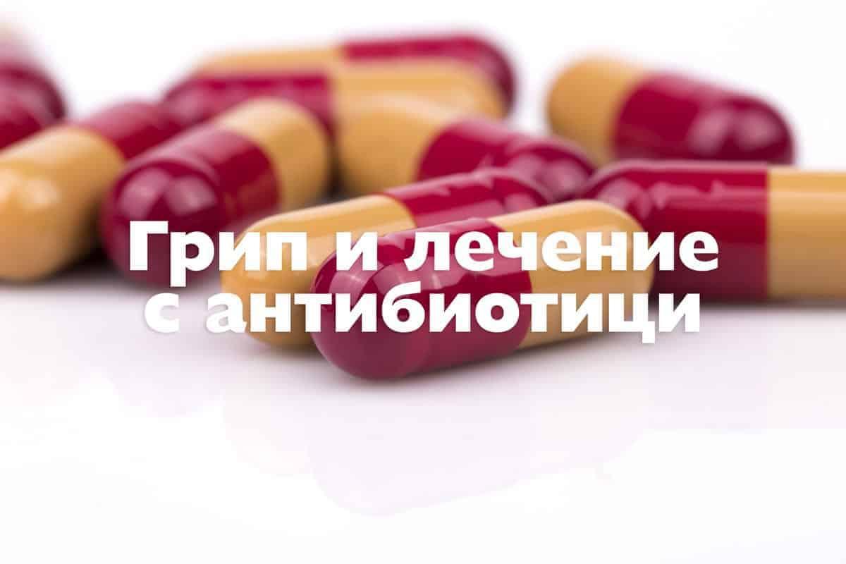 Грип и лечение с антибиотици