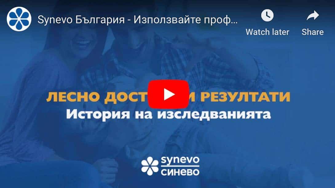 Проверка резултати видео