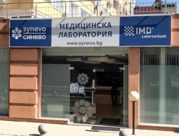 Лаборатория София – бул. България