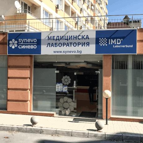 Лаборатория София