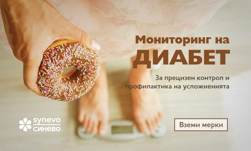 Мониторинг на диабет