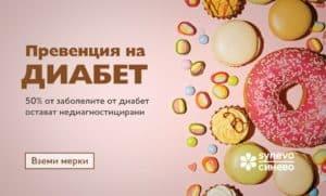 Превенция на диабет