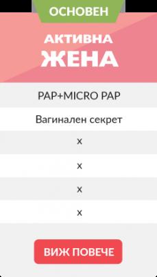 Aktivna-zhena-paket1