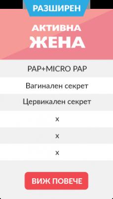 Aktivna-zhena-paket3
