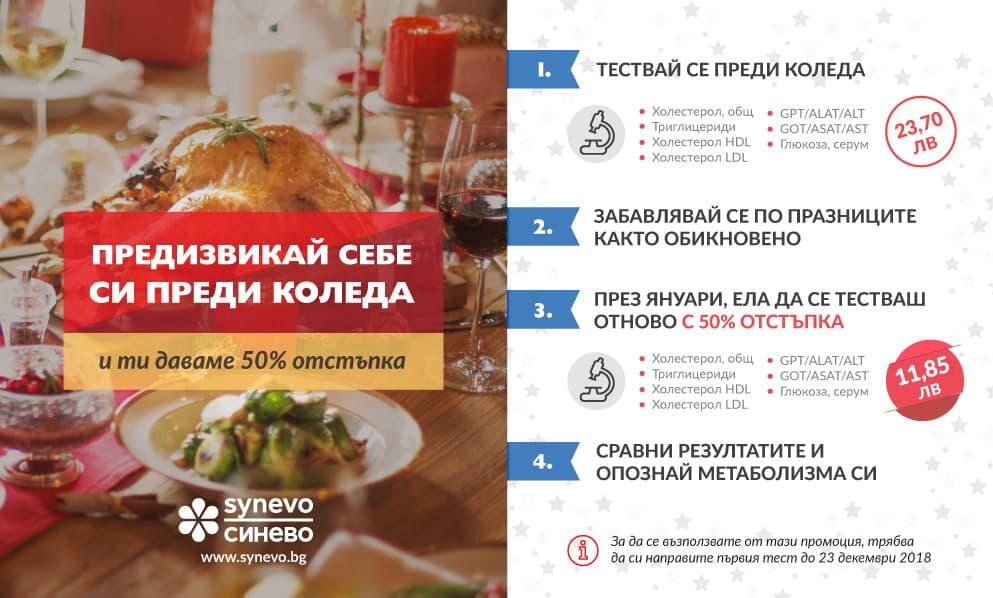 Xmas2018 Promotion