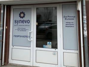 Лабораторията Пловдив - Георги Котов