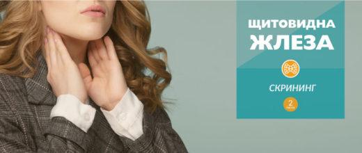 Щитовидна жлеза – скрининг
