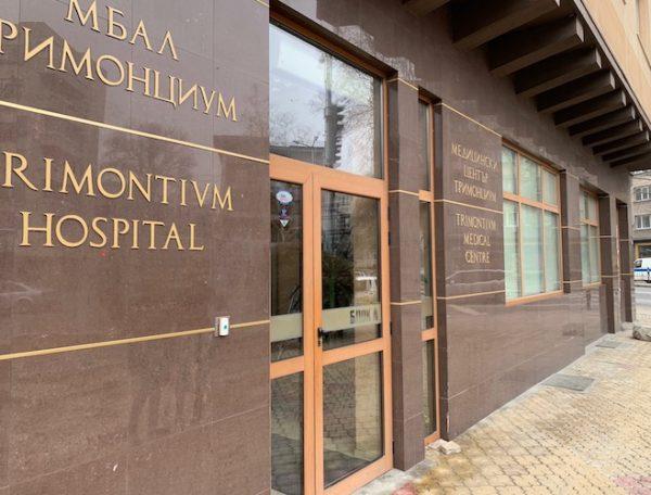 Лабораторията Пловдив – Тримонциум