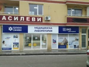 Лаборатория София – Надежда