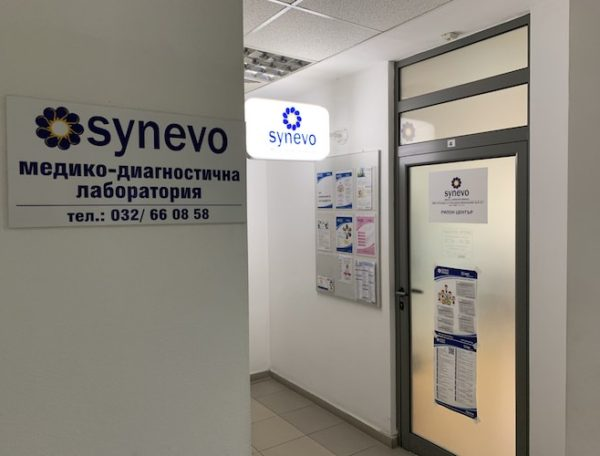 Манипулационна Пловдив – Рилон център
