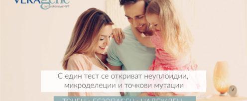 Veragene – Ново Неинвазивен Пренатален Тест (NIPT)