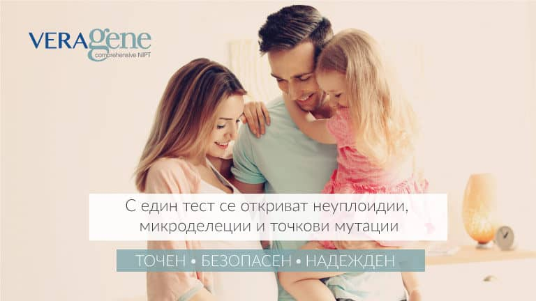 Veragene - Ново Неинвазивен Пренатален Тест (NIPT)