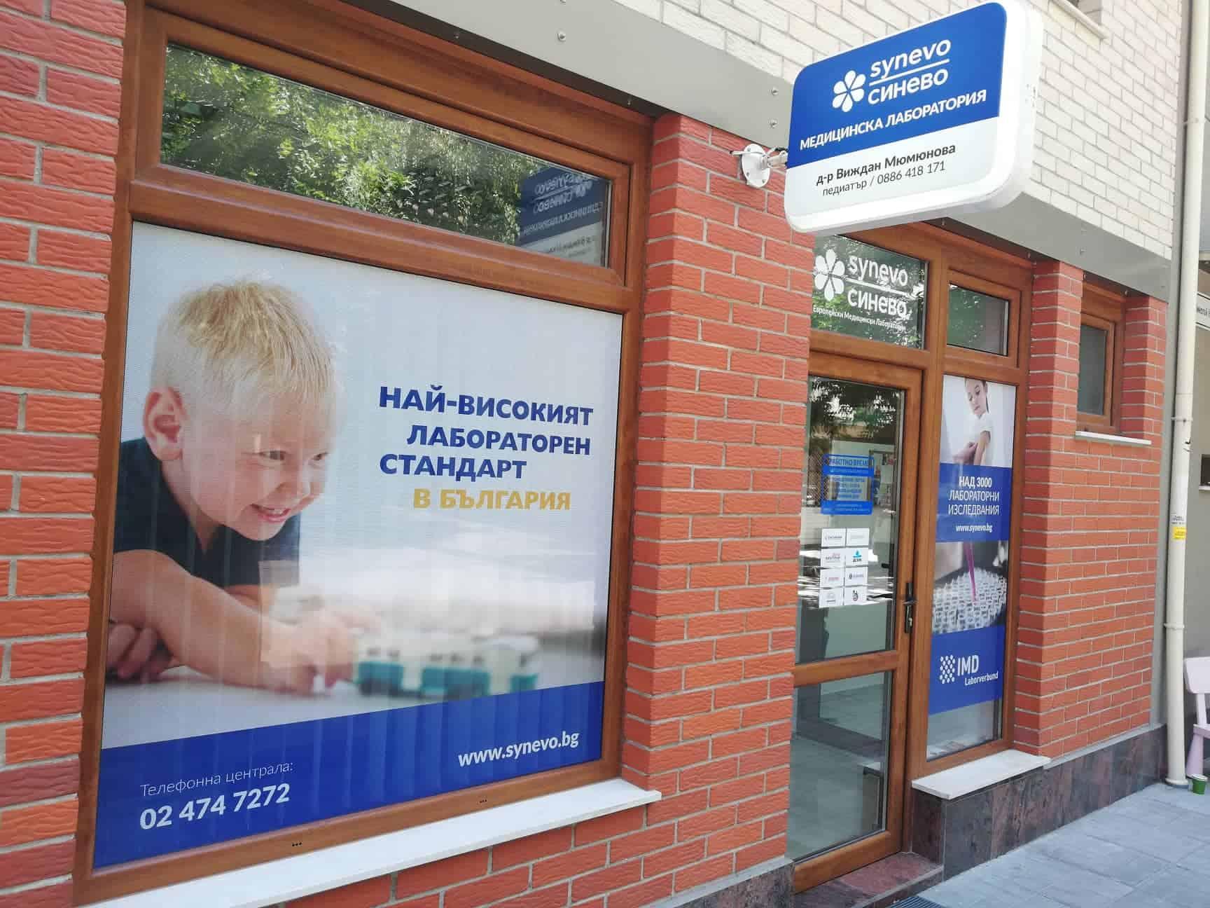 Лаборатория Synevo Пловдив