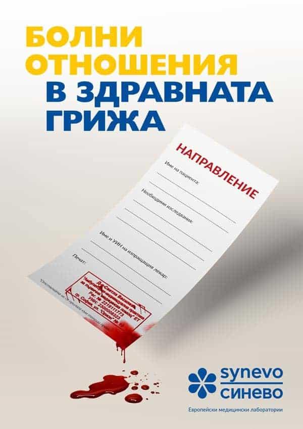 Healthcare manifesto (600 px)