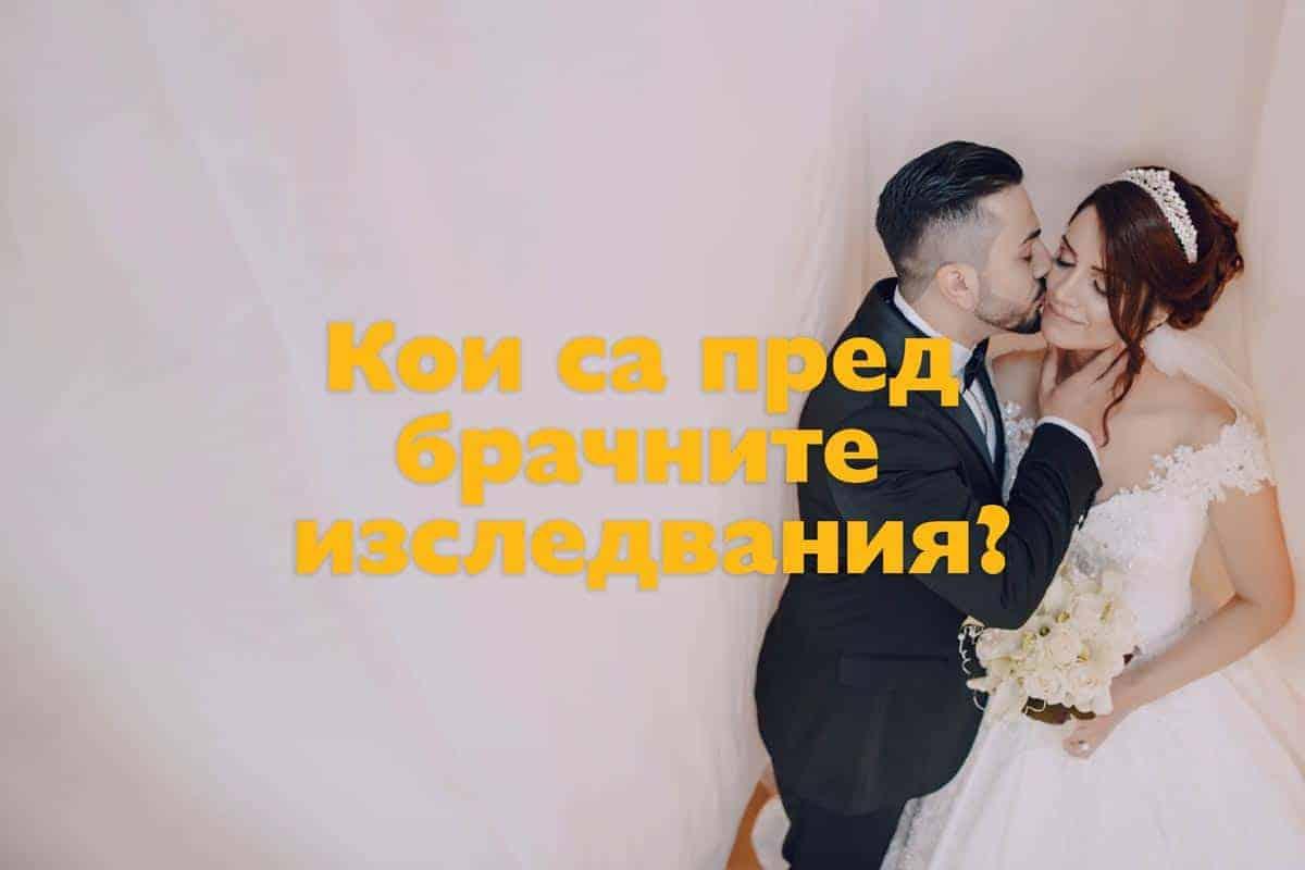 Кои са пред брачните изследвания