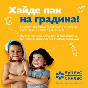Пакети детски градини Синево 2019