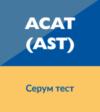 АСАТ / ASAT / AST / GOT