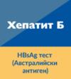 Хепатит Б: HBsAg тест