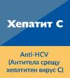 Хепатит C изследване