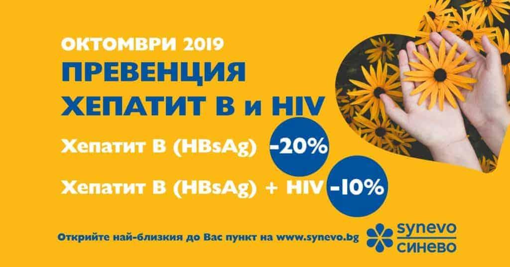 hepatitis B oct 2019