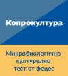Копрокултура: изследване на фецес