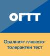 ОГТТ – Оралният глюкозо-толерантен тест