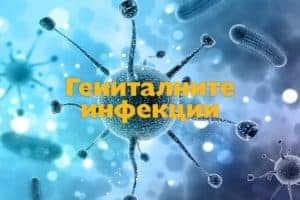 Гениталните инфекции причинени