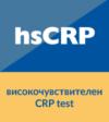 hsCRP изследване