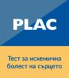 Исхемична болест на сърцето (PLAC тест)