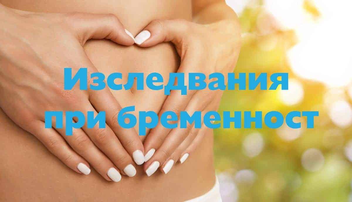 изследвания при бременност