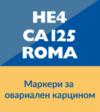 HE4, CA125, ROMA –Маркери за овариален карцином