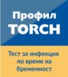 TORCH скрининг – Тест за инфекция по време на бременност