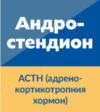 Андростендион (Androstendion) – ACTH хормон изследване