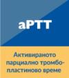 aPTT – аПТТ