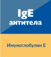 IgE – имуноглобулин Е