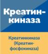 Креатинкиназа (СК) / Креатинфосфокиназа (CРK)