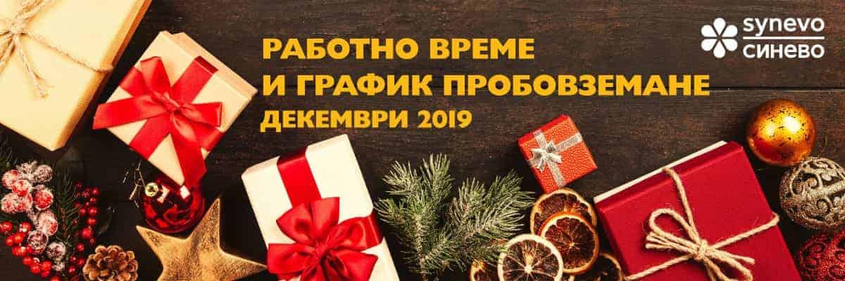 Working hours Dec 2019
