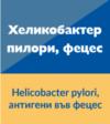 Хеликобактер пилори – антигени във фецес