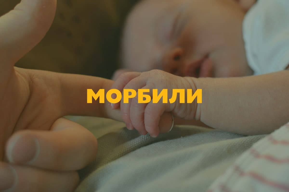 Morbili synevo bg