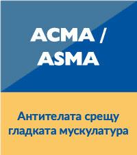 АСМА / ASMA: Антителата срещу гладката мускулатура