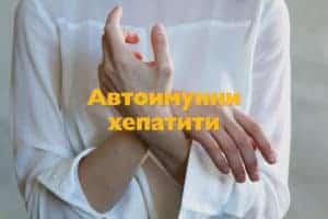 Автоимунни хепатити - автоимунни чернодробни заболявания
