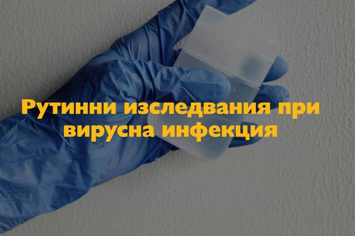 Вируси Рутинни изследвания при вирусна инфекция