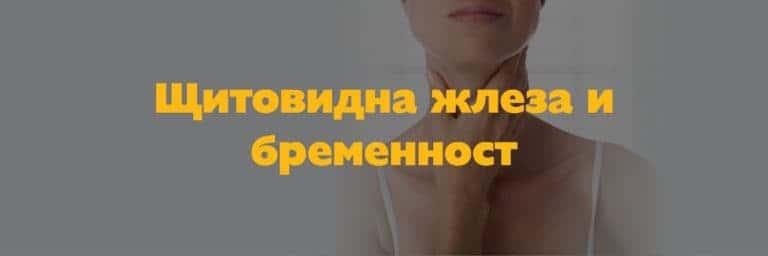 Щитовидната жлеза и бременност
