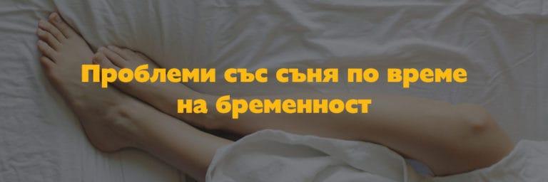 Проблеми със съня по време на бременност
