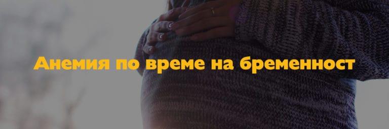 Анемия по време на бременноста