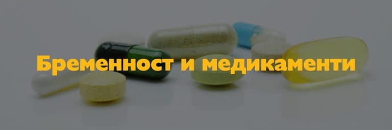 Бременност и медикаменти